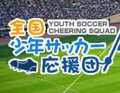 47都道府県少年サッカー応援団サイトがプレオープンしました!