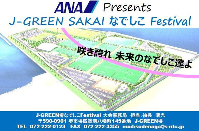 【募集】ANA Presents 「J-GREEN SAKAI なでしこ Festival」