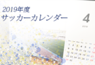 2019年度 サッカーカレンダー【宮崎】年間スケジュール一覧
