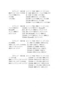倉敷初日02