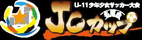2016年度JCカップU11少年少女サッカー大会 関東地区予選大会 優勝は江南南サッカー少年団(埼玉)!