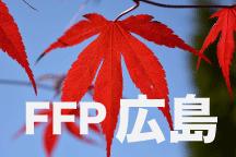 2016年度 JFAフットボールフューチャープログラム(FFP)岡山県代表選手決定!