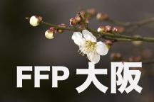2016年度 JFAフットボールフューチャープログラム(FFP)大阪府代表選手決定!