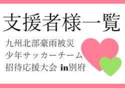 九州北部豪雨被災少年サッカーチーム招待応援大会in別府 支援者様一覧