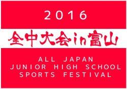 2016年度 第47回関東中学校サッカー大会 優勝は暁星国際中(千葉)!第7代表まで決定しました!