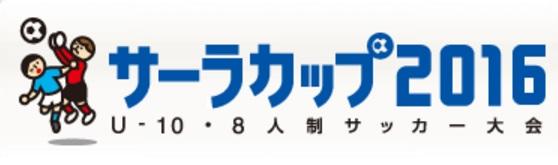 サーラカップ2016 U-10・8人制サッカー大会 決勝大会 優勝は名古屋グランパスU10!