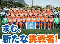 2017年度 V・ファーレン長崎U-18セレクション実施!