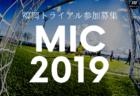【トライアル参加募集】小3~中3対象!メッシ、ネイマールも出場した世界最大級サッカー国際大会MIC2019日本選抜in福岡