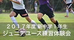 2017年度 FC SETA (滋賀県)ジュニアユースセレクションのお知らせ