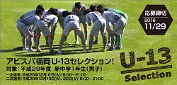 2017年度【第2回】アビスパ福岡(福岡県)U-13セレクション募集のお知らせ