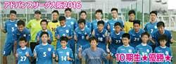 2017年度 V・ファーレン長崎(長崎県)ジュニアユースセレクションのお知らせ