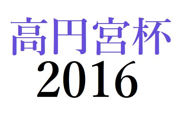 2016年度 高円宮杯第9回東北U-15みちのくリーグ 最終結果掲載!北ブロック1位は青森山田、南ブロック1位はモンテディオ山形JY村山!