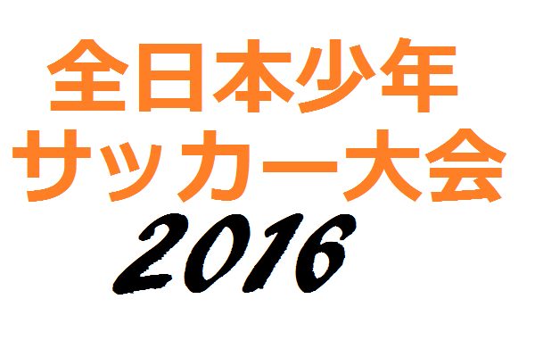 Danone Nations Cup2016 ダノンネーションズカップ世界大会 ヴァンフォーレ甲府U-12準優勝!!