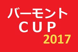 2016年度 北海道 バーモントカップ第27回全日本少年フットサル大会千歳地区予選 優勝はFC大曲ジュニア!
