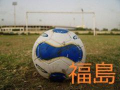 2016年度 第17回福島県クラブユース(U-15)サッカー新人大会 結果速報!優勝は福島ユナイテッド!