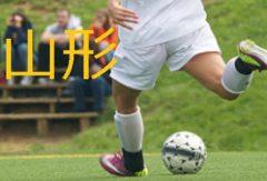 2017年度 第52回山形県高等学校新人体育大会サッカー競技結果掲載!優勝は羽黒高校!