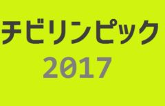 2016年度 第9回JA全農杯チビリンピック8人制サッカ-大会福島県予選会 優勝は福島ユナイテッド!