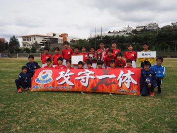 2016年度 おきぎんJカップ沖縄県大会 優勝は開南FC!結果表掲載