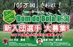 2017年度 ボンジボーラ新潟(新潟県)ジュニアユース体験練習会のお知らせ