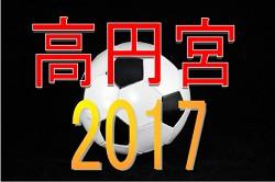 高円宮杯U-15サッカーリーグ2017兵庫県トップリーグ 優勝は伊丹FC!入れ替え戦はエベイユ、V伊丹Bが勝利!