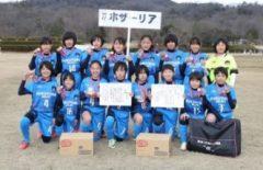 2016年度第6回 びわ湖カップ なでしこサッカー大会 優勝はホザーリア(広島県)!大会優秀選手掲載しました!