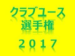 2017第32回日本クラブユースサッカー選手権(U-15)大会埼玉県予選 7代表決定しました!