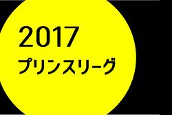 【2017年度U-11新人戦まとめ】来年度全国を目指す5年生の大会が始まっています!【47都道府県別】
