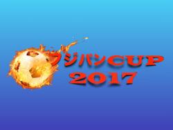 2018年度 弥栄フットボールクラブ(京都府)ジュニアユース 体験練習会 2/11,17 開催!
