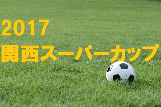 2017年度 第13回富士スプリングフェスティバルU12  予選リーグ結果速報!決勝トーナメント5/6