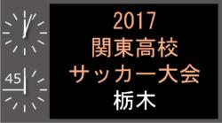 2017年 茨城県クラブユースサッカー選手権(U-15)大会  優勝は、FC古河!関東大会出場チーム決定!