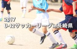 2017年度 JA東京カップ第29回東京都5年生サッカー大会 第5ブロック予選 優勝はFC GIUSTI!