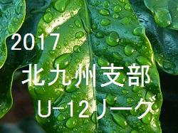2017年度 福岡県ユース(U-13)サッカーリーグ 結果【前期】