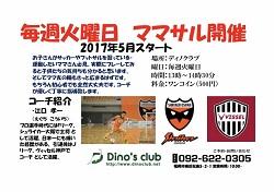 ジュニアサッカーNEWSが新年度(4月)から生まれ変わります!小学校・中学校・高校・女子の全ての情報配信をスタート!