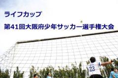 【強豪紹介:鹿島アントラーズユース】高円宮杯U-18プレミアリーグ サッカー参加チーム紹介