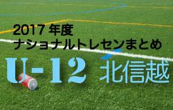 2017年度 ナショナルトレセンU-12 四国まとめ