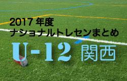 2017年度 ナショナルトレセンU-12 関西まとめ