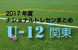 2017年度 ナショナルトレセンU-12 関東まとめ
