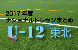 2017年度 ナショナルトレセンU-12東北 福島県参加メンバー決定!