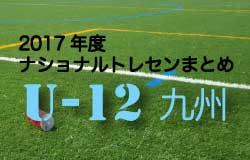 2017年度 ナショナルトレセンU-12 北海道まとめ
