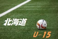2017 第9回 道東ブロックカブスリーグU-15 全結果掲載!