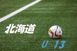 2018年度 鹿島アントラーズジュニアユース(茨城県)セレクションのお知らせ 11/23開催!