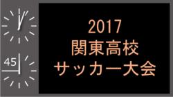 2017平成29年度第6回関東高等学校女子サッカー大会 優勝は星槎国際湘南!
