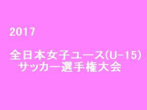 2017第4回全日本ユース(U-18)フットサル佐賀県大会 優勝は佐賀東高校!