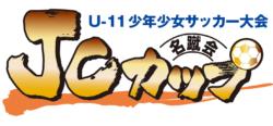 2017年度 第3回JCカップU-11少年少女サッカー大会 関東地区予選大会 優勝は江南南!