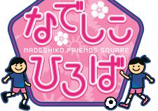 JFAなでしこひろばin沖縄女子短期大学 6/1開催!