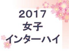 2017【インハイ予選】平成29年度北信越高等学校体育大会サッカー競技(女子)優勝は福井!