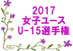 2017年度 第22回 全日本女子ユース(U-15)サッカー選手権北信越大会 優勝はアルビレックス新潟レディースU-15!結果表掲載