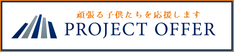 PROJECT OFFER