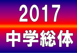 【和歌山県】参加メンバー決定!2017 JFAフットボールフューチャープログラムトレセン研修会(FFP)
