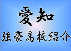 【強豪高校サッカー部】中京大中京高校(愛知県)